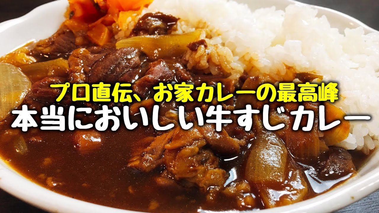 牛 筋 レシピ
