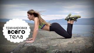 Тренировка для всего тела: похудение и тонус мышц!