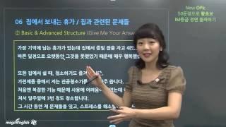 [오픽인강] New OPIc 50문장으로 왕초보 IM등급 정면 돌파하기