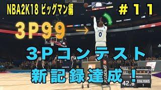 NBA2K18最強ゴリラビッグ編 11回目。3P能力99のシューティングゴリラが3...