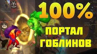 Diablo 3: Как попасть в сокровищницу гоблинов 100% вариант!