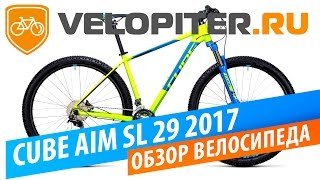 Обзор велосипеда Cube AIM SL 29 2017(Обзор велосипеда Cube AIM SL 29 2017 подробнее http://www.velopiter.ru/view/velo/16047.htm Какие особенности данной модели горного..., 2017-03-09T11:35:25.000Z)