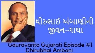 Gauvavanto Gujarati: Episode #1 Dhirubhai Ambani (ધીરુભાઈ અંબાણીની  જીવન-ગાથા)