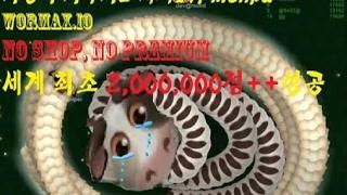 MENPA★208만++지렁이키우기2 세계1위★[4] 멘파 Wormax.io world record 2,084,247 [No shop ,No premium]