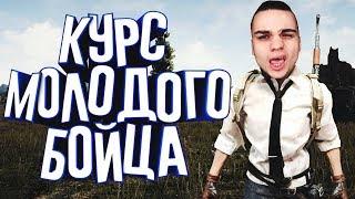 КУРС МОЛОДОГО БОЙЦА PUBG! ALTAL SHOW GAMES!
