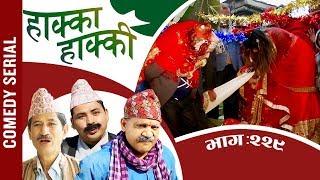 HAKKA HAKKI (Comedy Serial) - Ep 229   Daman Rupakheti, Ram Thapa   26th Jan 2020