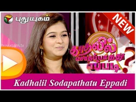 Kadhalil Sodhapathathu Eppadi - (MONICA & SAM)