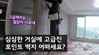 심심한 거실에 고급진 포인트 벽지 어떠세요?