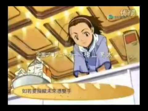 日式麵包王 粵語 OP 太陽之手 - YouTube