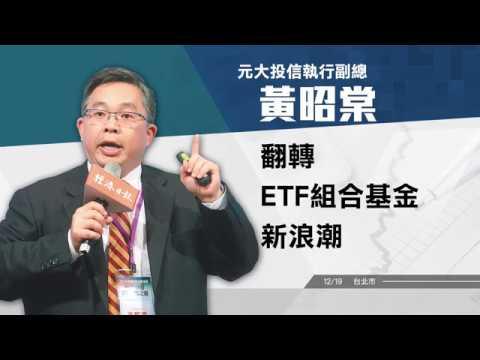 元大投信執行副總黃昭棠:翻轉ETF組合基金新浪潮 - YouTube