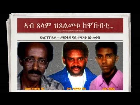 Eritrea: Sacttism  ኣብ ጸላም ዝጸልመቱ ከዋኽብቲ…  ~~ እድሪስ መሓመድ ዓሊን ብጾቱን