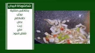 صينيه ارز بالعدس والبيض -تورلي بالبشاميل - شكشوكه البيض#علي_قد_الايد #نجلاء_الشرشابي #cbcsofra
