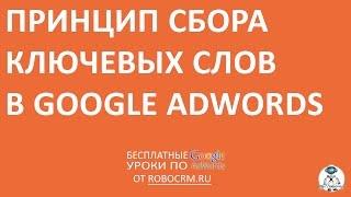 Урок 8: Сбор ключевых слов для Google.Adwords(Бесплатный курс по Google.Adwords + другие курсы! Урок 8: Сбор ключевых слов для Google.Adwords Подписывайтесь: http://www.youtube...., 2015-01-18T15:31:10.000Z)