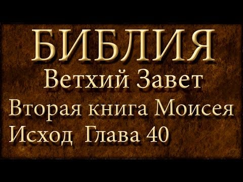 Библия.Ветхий завет.Вторая книга Моисея Исход.Глава 40.