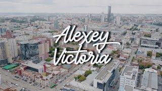 Алексей и Виктория. 09.06.2017