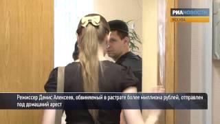 Режиссер фильма «Бригада: наследник» взят под домашний арест