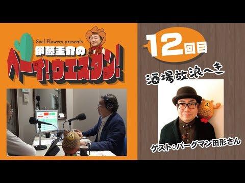 ラジオ「Soel Flowers present 伊藤圭介のヘーイ!ウエスタン!」第12回!ゲストはバーグマン田形さん