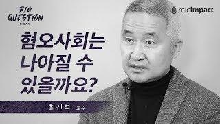 [GMC빅퀘스천] 혐오사회는 나아질 수 있을까요? - 최진석 교수