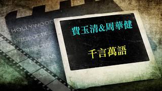 Download lagu 費玉清&周華健 千言萬語