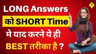 Long Answers को SHORT Time मे याद करने का BEST तरीका || Learn Long Answer In Short Time For Exams