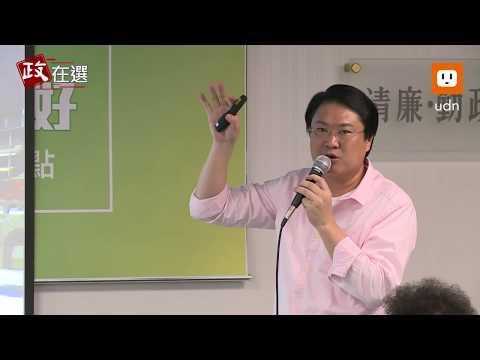 0905民進黨中常會基隆市長林右昌專案報告
