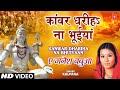 Kaanwar Dhariha Na Bhuiyaan [Full Song] Ae Ganesh Babua
