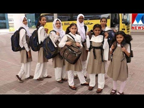 UAE School Develops Lighter School Bags | Manorama News