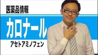 カロナール錠/細粒(アセトアミノフェン)