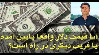 آیا قیمت دلار واقعا پایین آمدە یا فریب دیگری در راە است؟