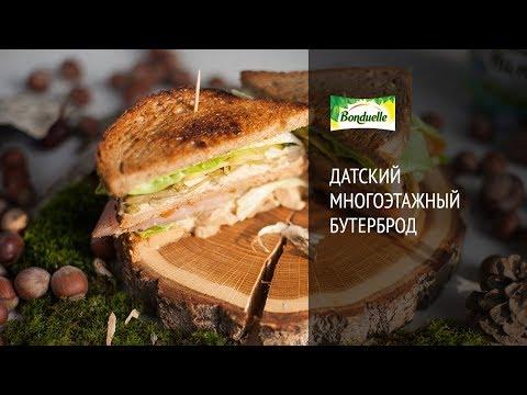 Датский многоэтажный бутерброд