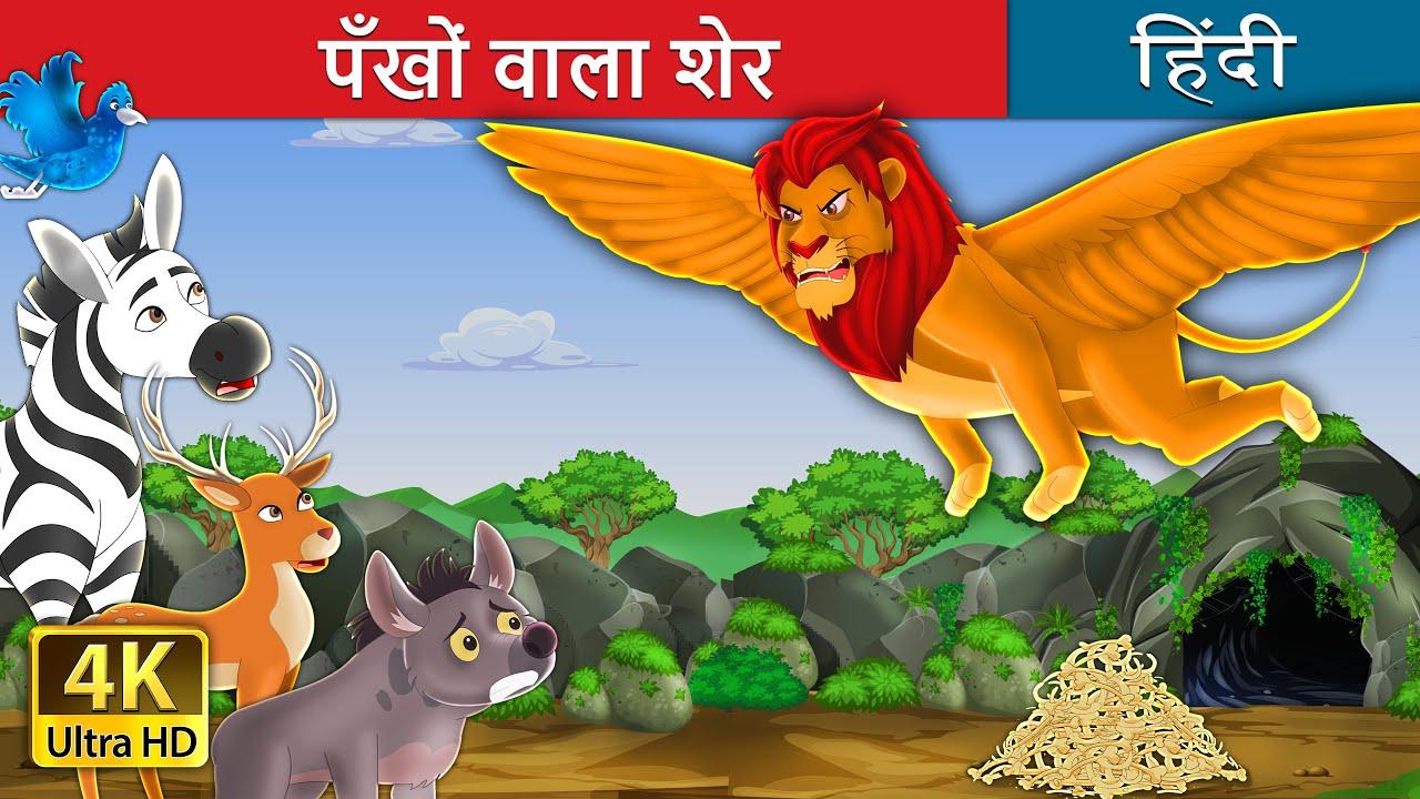 पँखों वाला शेर    The  Winged Lion in Hindi   Hindi Fairy Tales