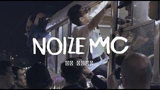 Скачать Noize MC спел ИЗ ОКНА трамвая в Екатеринбурге