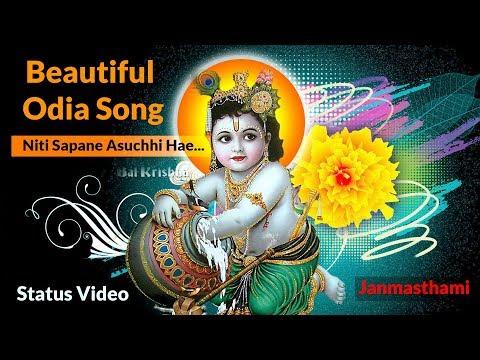 Niti sapane Asuchhi Hae | Odia Song | Janmasthami Special