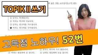 """【필수】TOPIKⅡ""""쓰기""""에서 점수를 올리는 방법【52번】"""