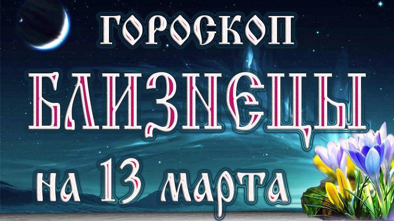 Гороскоп на 13 марта 2018 года Близнецы. Новолуние через 4 дня