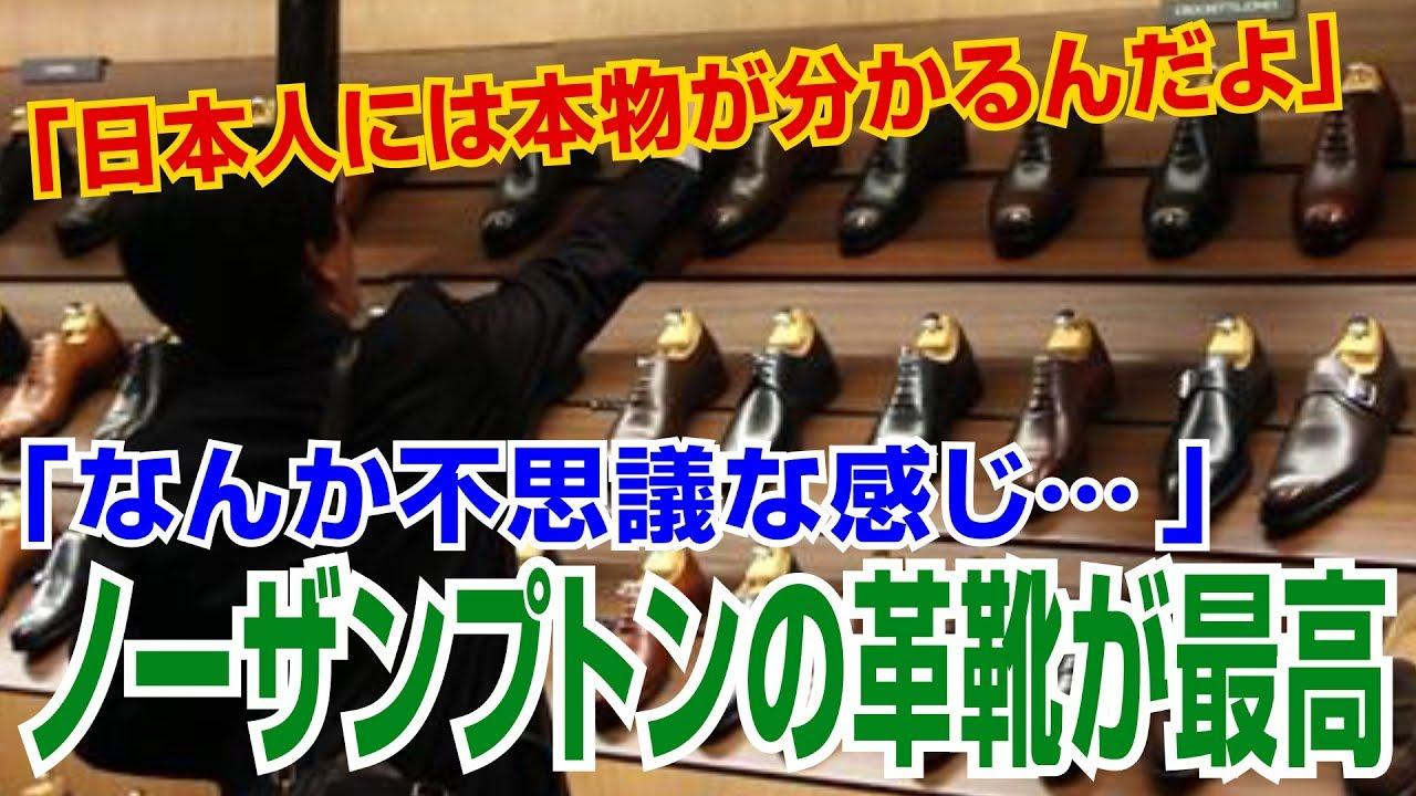 【海外の反応】驚愕「日本人には本物が分かるんだよ」英国製の革靴を愛する日本の人々【海外の反応Lab】