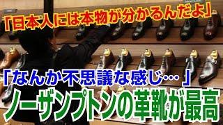 【海外の反応】驚愕「日本人には本物が分かるんだよ」英国製の革靴を愛する日本の人々【海外の反応Lab】 thumbnail