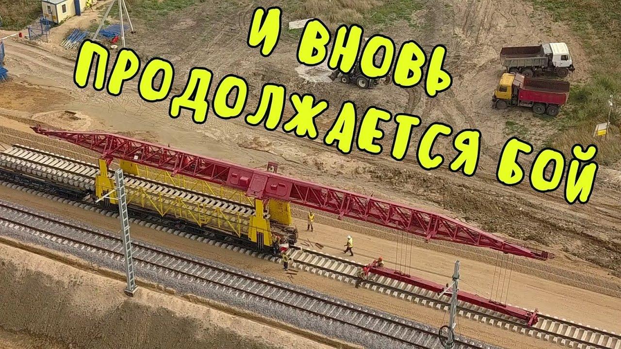 Крымский мост(04.11.2019)На Ж/Д подходах работа кипит.Укладка рельс на Багерово продолжается