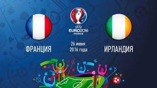 оБЗОР МАТЧА ФРАНЦИЯ 2-1 ИРЛАНДИЯ ЕВРО 2016