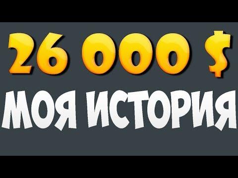 Заработок без ВЛОЖЕНИЙ 26000 $ заработок в Ico МОЯ ИСТОРИЯ заработка в интернете 2018