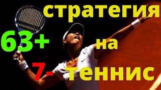 СТРАТЕГИИ СТАВОК НА ТЕННИС, ЛАЙВ! СТАВКИ НА СПОРТ. Теннис большой!