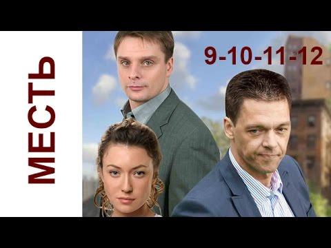 Месть 9-10-11-12 серия Криминальный русский сериал, драма russkie seriali boevik Mest