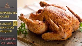 Самый простой рецепт курицы на соли!