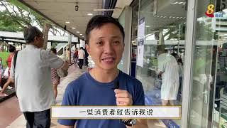 【狮城放大镜】新防疫措施开跑前夕 民众准备好了吗?