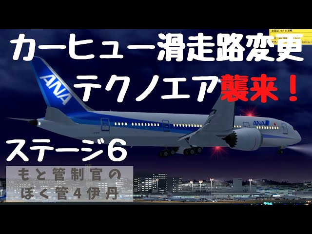 ITM8カーヒュー、滑走路変更、テクノエア襲来のステージ6【ぼくは航空管制官4伊丹】
