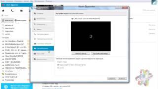 Видео урок Настройка Skype