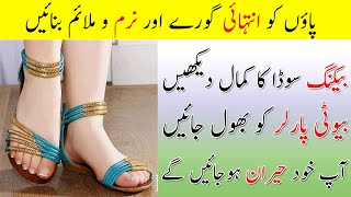 Feet Whitening Tips | Baking Soda Beauty Tips For Feet | Paon Gora Or Narmo Malaim Karne Ka Tarika