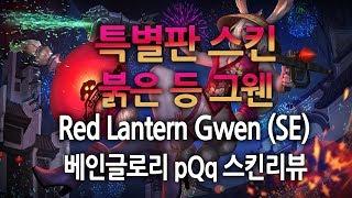 베인글로리 특별판스킨 붉은 등 그웬 : Vainglory Skin Red Lantern Gwen (SE) - pQq