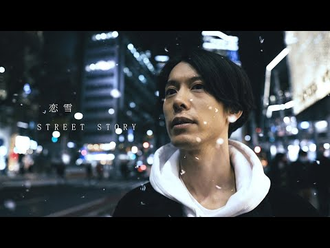 STREET STORY【恋雪】Official Music Video