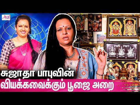NEWS READER சுஜாதா பாபு வீட்டு அசத்தல் பூஜை அறை : Sujatha Babu Interview | Home Tour
